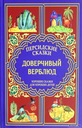 """Мехди Азарйазди """"Доверчивый верблюд"""" Серия """"Персидские сказки. Хорошие сказки для хороших детей"""""""