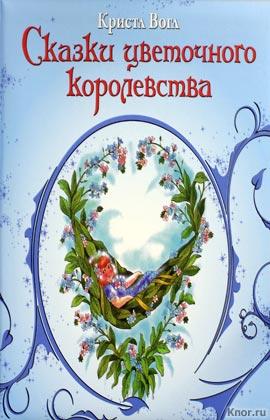 """Кристл Вогл """"Сказки цветочного королевства"""" Серия """"Золотые сказки для детей"""""""