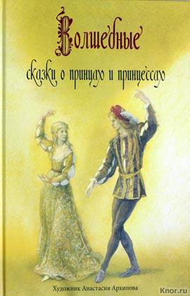 """Волшебные сказки о принцах и принцессах. Серия """"Шедевры книжной иллюстрации - детям!"""""""