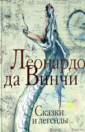 """Леонардо да Винчи """"Сказки и легенды"""""""