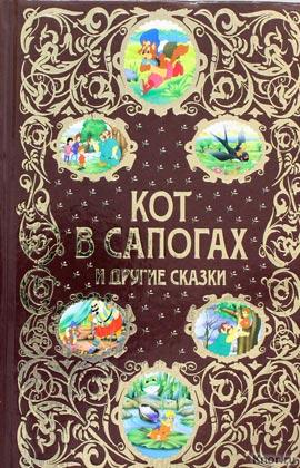 """Кот в сапогах и другие сказки. Серия """"Золотая радуга"""""""
