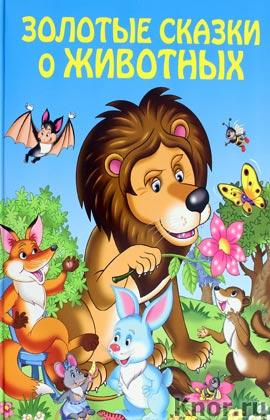 """Золотые сказки о животных. Серия """"Золотые сказки для детей"""""""