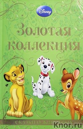 """Сказки о животных. Серия """"Золотая коллекция Disney"""""""