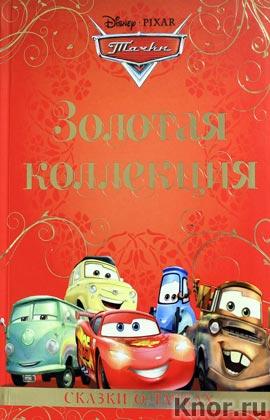 """Сказки о тачках. Серия """"Золотая коллекция Disney"""""""