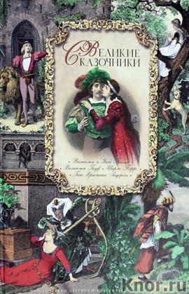 Великие сказочники: Вильгельм и Якоб Гримм, Вильгельм Гауф, Шарль Перро, Ганс Христиан Андерсен