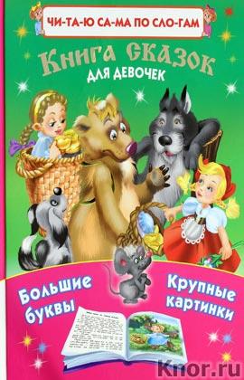 """В.Г. Дмитриева """"Книга сказок для девочек"""" Серия """"Читаю САМА по слогам"""""""