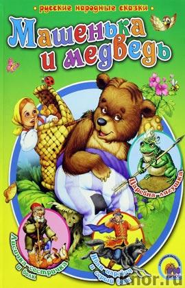 """Машенька и медведь. Серия """"Стихи и сказки малышам"""""""