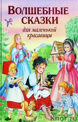 """Волшебные сказки для маленькой красавицы. Серия """"Золотые сказки для детей"""""""