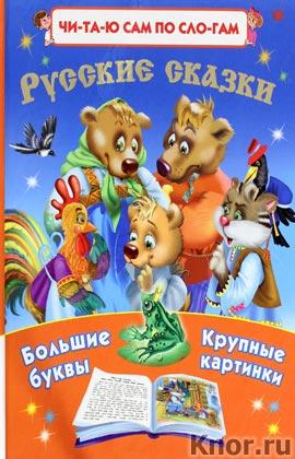 """В.Г. Дмитриева """"Русские сказки: Читаю по слогам. Большие буквы. Большие картинки"""" Серия """"Читаю САМ по слогам"""""""