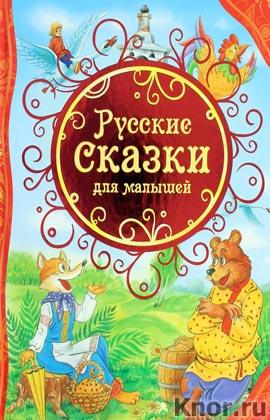 """Русские сказки для малышей. Серия """"Все лучшие сказки"""""""