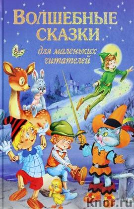 """Волшебные сказки для маленьких читателей. Серия """"Золотые сказки для детей"""""""