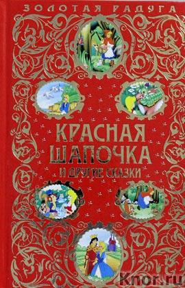"""Красная Шапочка и другие сказки. Серия """"Золотая радуга"""""""