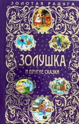 """Золушка и другие сказки. Серия """"Золотая радуга"""""""