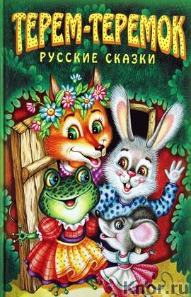 """Терем-теремок. Русские сказки. Серия """"Русские сказки"""""""