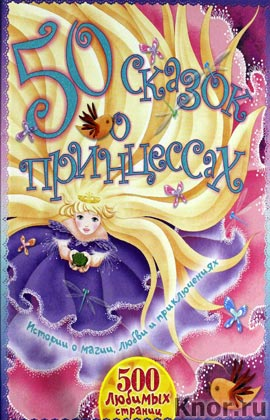 """Братья Гримм """"50 сказок о принцессах"""" Серия """"500 любимых страниц"""""""