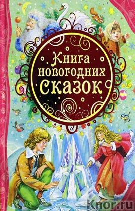 """Книга новогодних сказок. Серия """"Все лучшие сказки"""""""