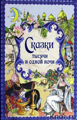 """Сказки тысячи и одной ночи. Серия """"Золотые сказки для детей"""""""