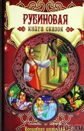 """Рубиновая книга сказок. Серия """"Волшебная шкатулка"""""""