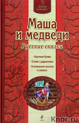 """Маша и медведи. Серия """"Люблю читать!"""""""