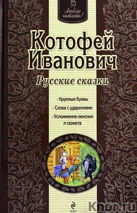 """Котофей Иванович. Серия """"Люблю читать!"""""""