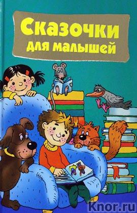 """В.Г. Дмитриева """"Сказочки для малышей"""" Серия """"Любимая книжка для малыша и малышки"""""""