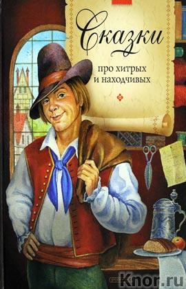 Сказки про хитрых и находчивых