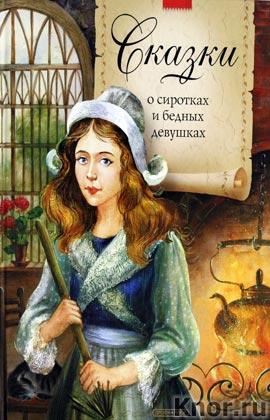 """Сказки о сиротках и бедных девушках. Серия """"Сказки о принцах, принцессах и не только..."""""""