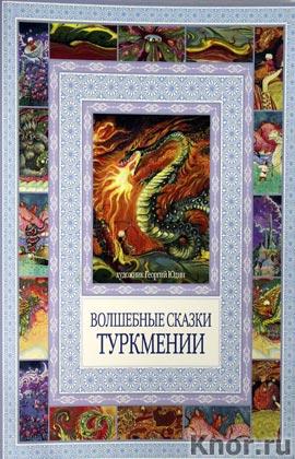 """Волшебные сказки Туркмении. Серия """"Чудеса бывают!"""""""