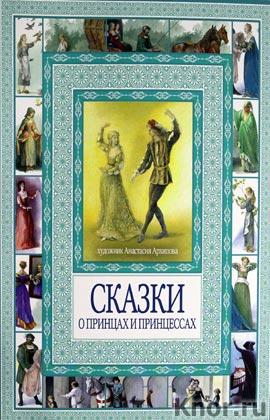 """Волшебные сказки о принцах и принцессах. Серия """"Чудеса бывают!"""""""