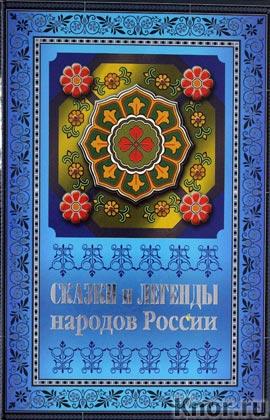 """Евгений Лукин """"Сказки и легенды народов России"""""""
