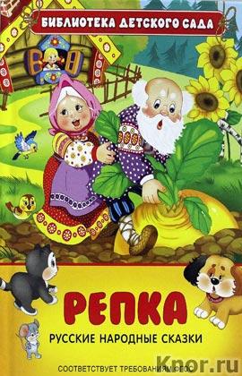 """Русские народные сказки. Репка. Серия """"Библиотека детского сада"""""""