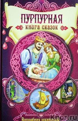 "Пурпурная книга сказок. Серия ""Волшебная шкатулка"""