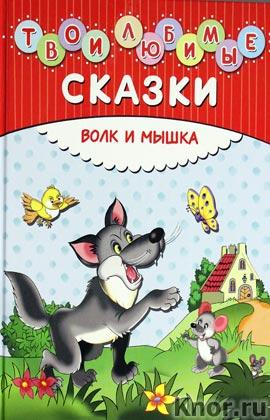 """Твои любимые сказки. Волк и мышка. Серия """"Золотые сказки для детей"""""""