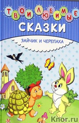 """Твои любимые сказки. Зайчик и черепаха. Серия """"Золотые сказки для детей"""""""
