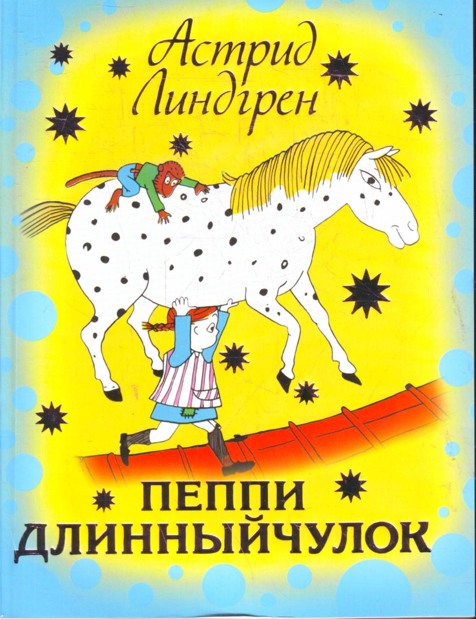 Пеппи длинный чулок автор 7