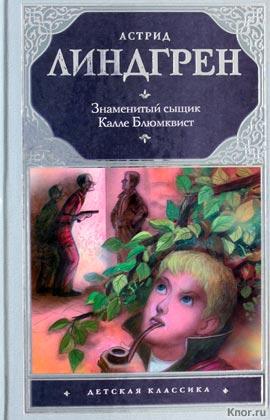 "Астрид Линдгрен ""Знаменитый сыщик Калле Блюмквист"" Серия ""Детская классика"""
