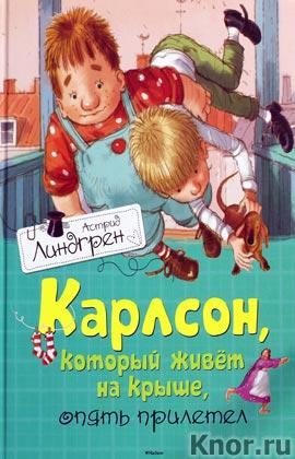 "Астрид Линдгрен ""Карлсон, который живет на крыше, опять прилетел"""
