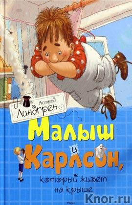 """Астрид Линдгрен """"Малыш и Карлсон, который живет на крыше"""""""