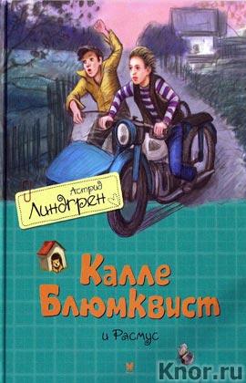 """Астрид Линдгрен """"Калле Блюмквист и Расмус"""""""