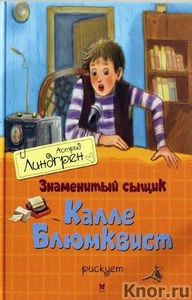 """Астрид Линдгрен """"Калле Блюмквист рискует"""""""