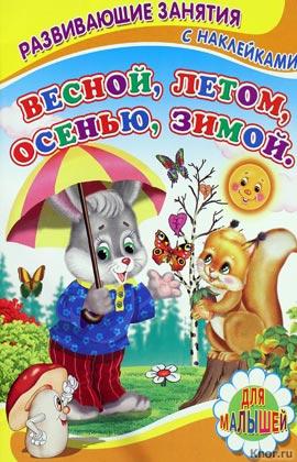 """С. Михайлов """"Весной, летом, осенью, зимой"""" Серия """"Книжка с наклейками"""""""