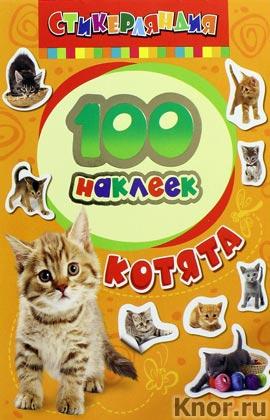 """100 наклеек. Котята. Серия """"100 наклеек"""""""