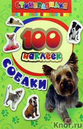 "100 наклеек. Собаки. Серия ""100 наклеек"""