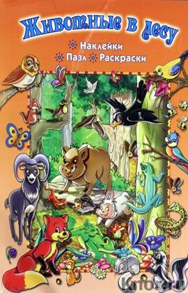 "Е.И. Саломатина ""Животные в лесу (+ пазл и наклейки)"" Серия ""Наклейки. Пазлы. Раскраски"""
