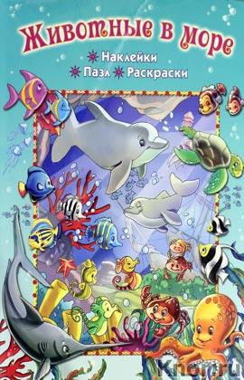 """Е.И. Саломатина """"Животные в море (+ пазл и наклейки)"""" Серия """"Наклейки. Пазлы. Раскраски"""""""