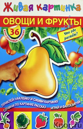 """В. Дмитриева, И. Горбунова """"Овощи и фрукты: Овощи и фрукты: Что где растет?"""" Серия """"Живая картинка"""""""
