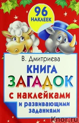 """В.Г. Дмитриева """"Книга загадок с наклейками и развивающими заданиями"""""""