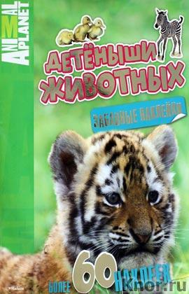 """Детеныши животных (забавные наклейки). Серия """"Animal Planet"""""""