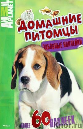 """Домашние питомцы (забавные наклейки). Серия """"Animal Planet"""""""