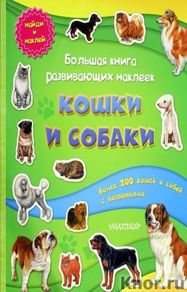 """Большая книга развивающих наклеек. Кошки и собаки. Серия """"200 наклеек"""""""